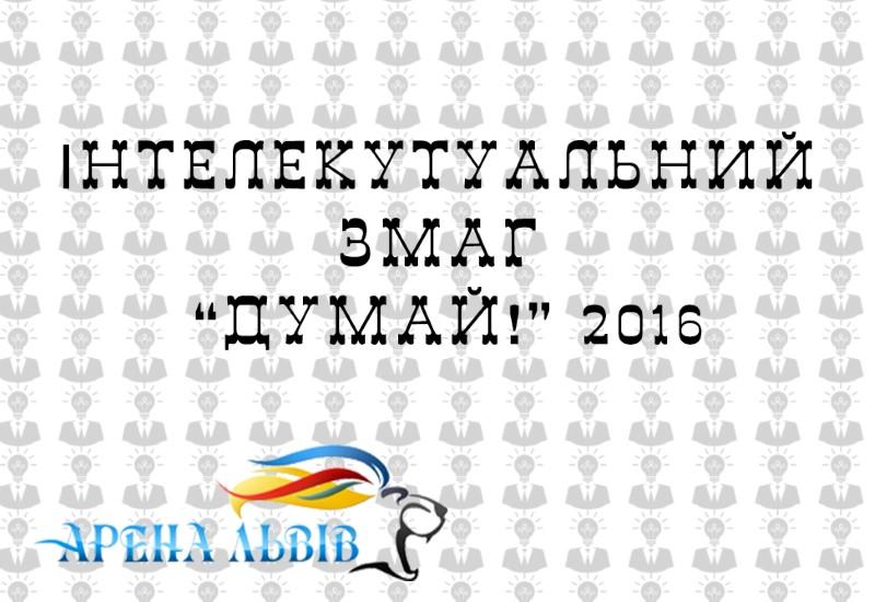 25 грудня у Львові відбудеться інтелектуальний змаг «Думай 2016»