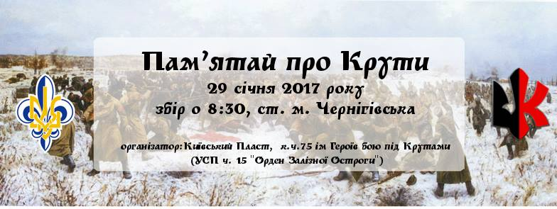 Зголоситись на традиційну поїздку до станції Крути можна до 28 січня