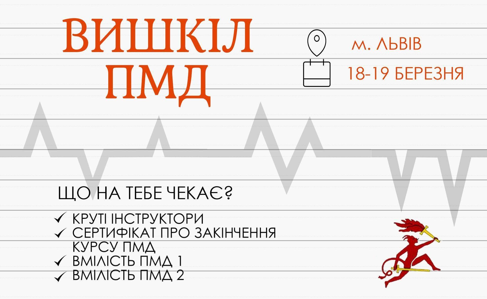 18-19 березня у Львові відбудеться вишкіл першої медичної допомоги