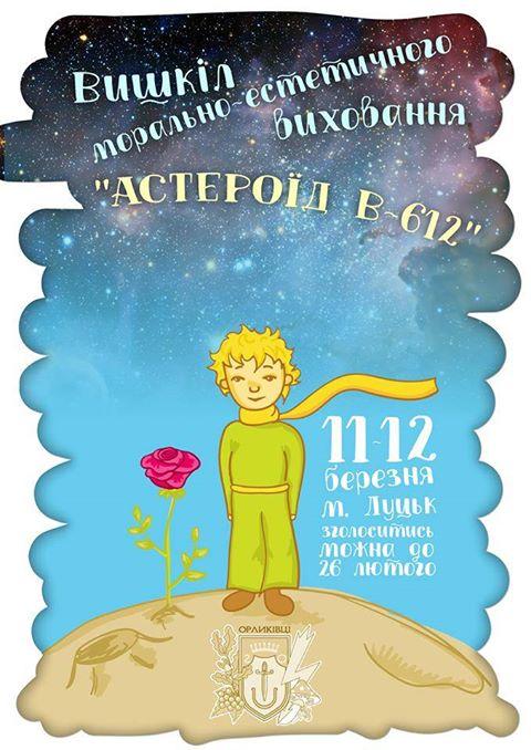 """В Луцьку 11-12 березня відбудеться вишкіл морально-естетичного виховання """"Астероїд В-612"""""""
