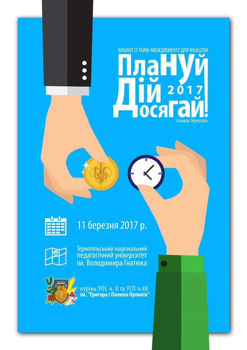 Вишкіл із тайм-менеджменту «ПДД: Плануй! Дій! Досягай!» відбудеться 11 березня в Терополі