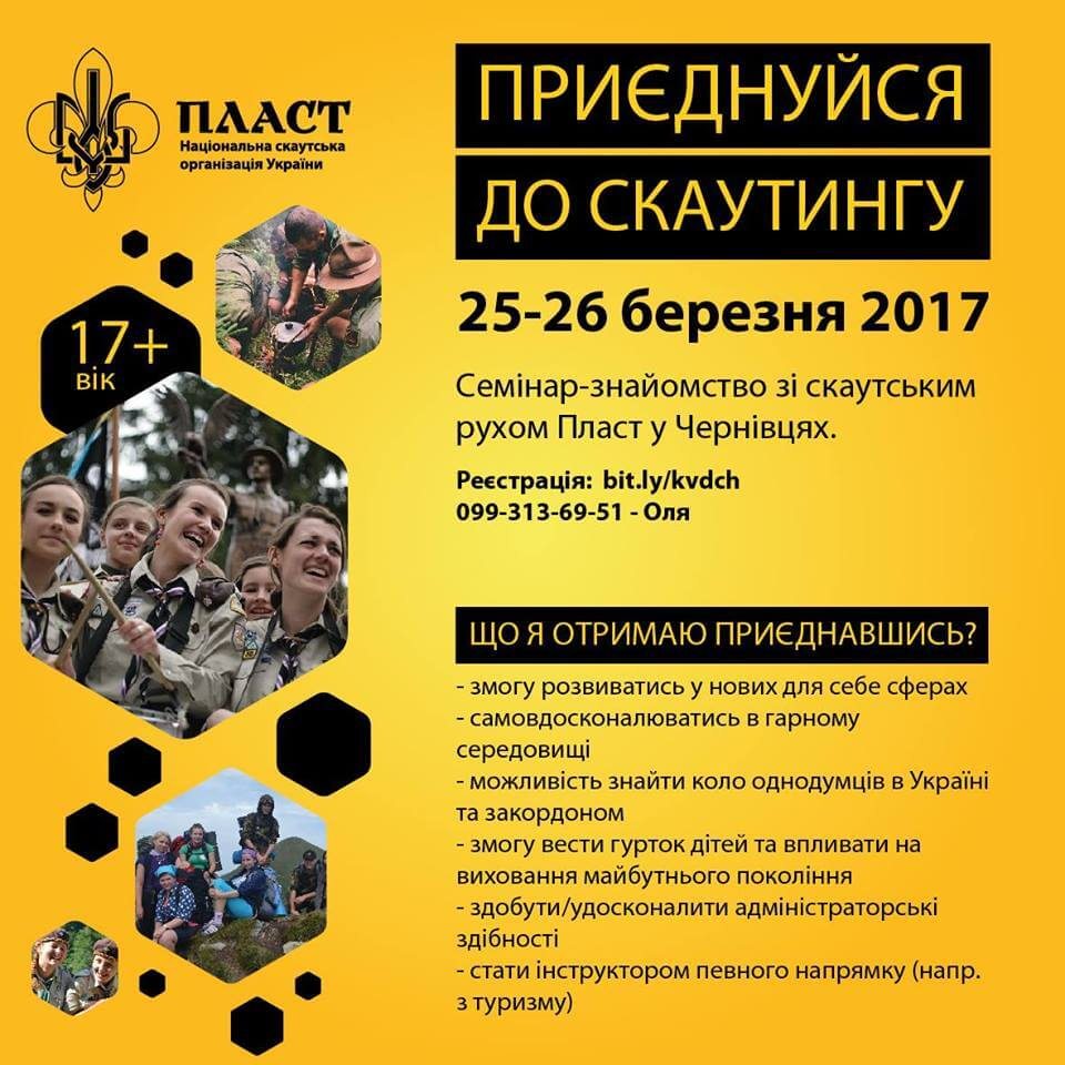 """25-26 березня поблизу міста Чернівці відбудеться семінар про Пласт для дорослих """"КВДЧ"""""""