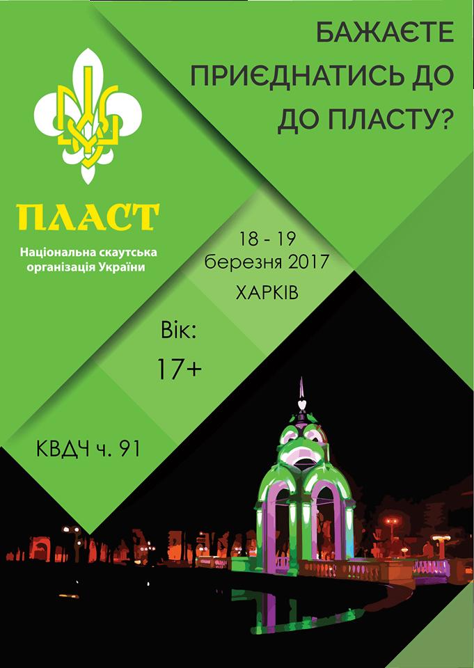 18-19 березня в Харкові відбудеться семінар про Пласт для волонтерів