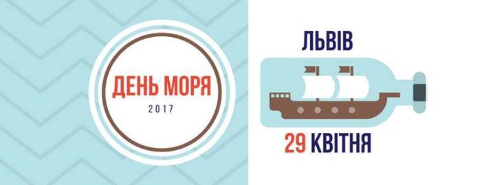 29 квітня пластуни відсвяткують День моря 2017 у Львові