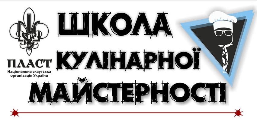 """1-2 квітняу м. Івано-Франківськ відбудеться """"Школа кулінарної майстерності 2017"""""""
