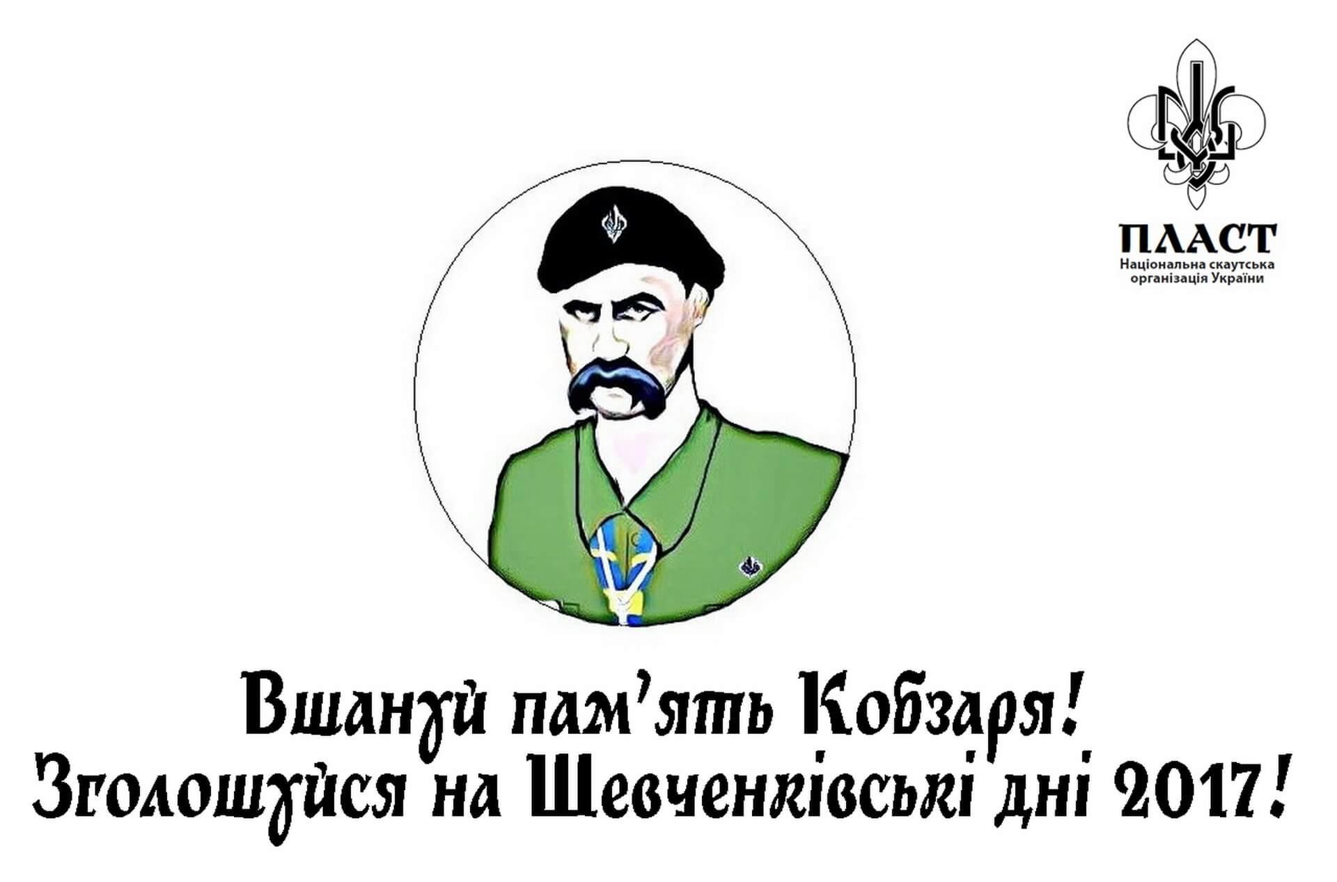 11-12 березня у Черкасах відбудуться «Шевченківські дні 2017»