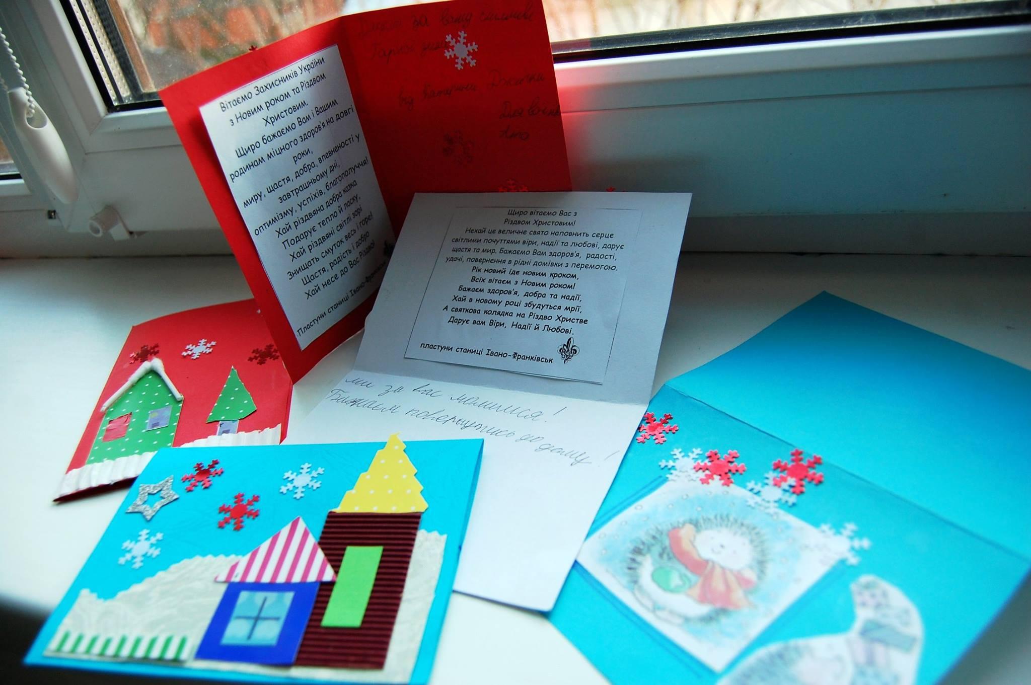 Вітальні листівки воїнам АТО: Івано-Франківські новачки передали вітальні листівки для воїнів в зону АТО