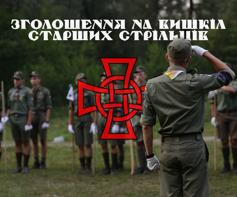 """Зголошення на вишкіл Старших Стрільців КВВТ """"Легіон-23"""" відкрито!"""