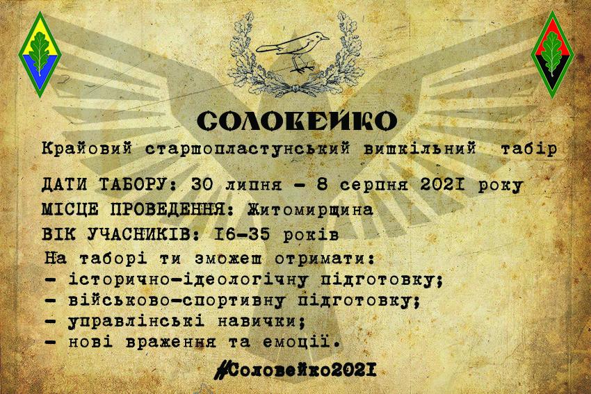 """Триває зголошення на Зголошення на Крайовий старшопластунський вишкільний табір """"Соловейко"""""""
